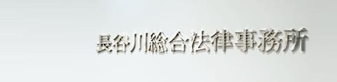 事務所概要   長谷川総合法律事務所 / Hasegawa Sogo Law Office